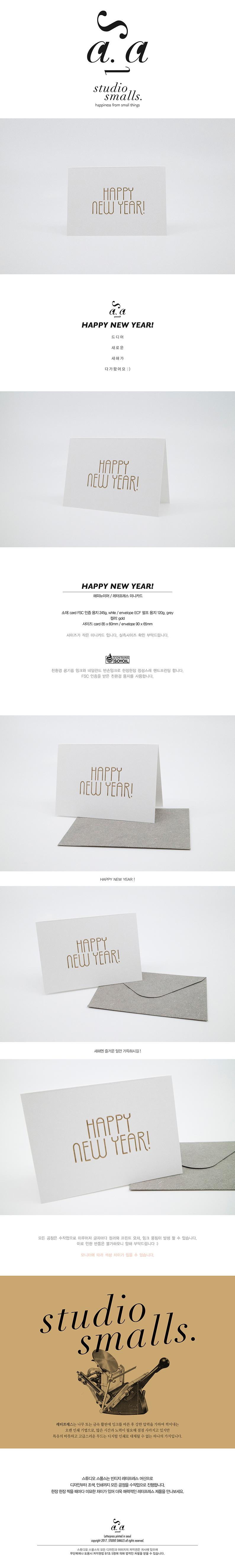 HAPPY NEW YEAR 해피뉴이어 레터프레스 신년 미니카드 - 스튜디오스몰스, 3,000원, 카드, 시즌/테마 카드
