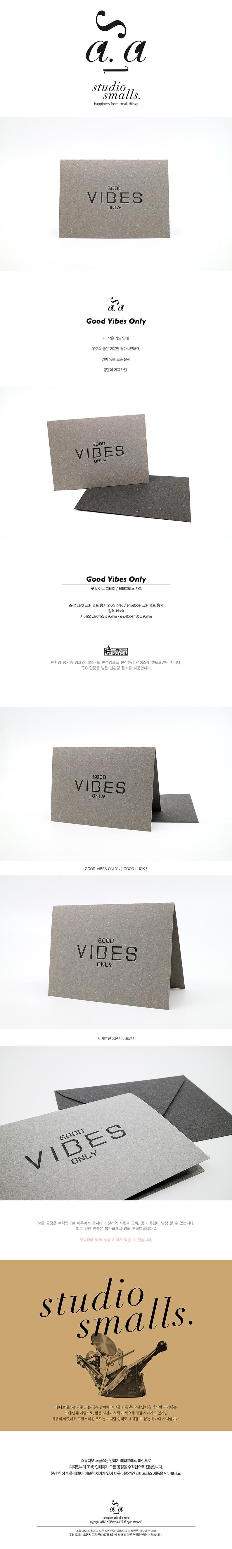 Good Vibes Only 굿바이브 그레이 레터프레스 카드 - 스튜디오스몰스, 4,500원, 카드, 감사 카드